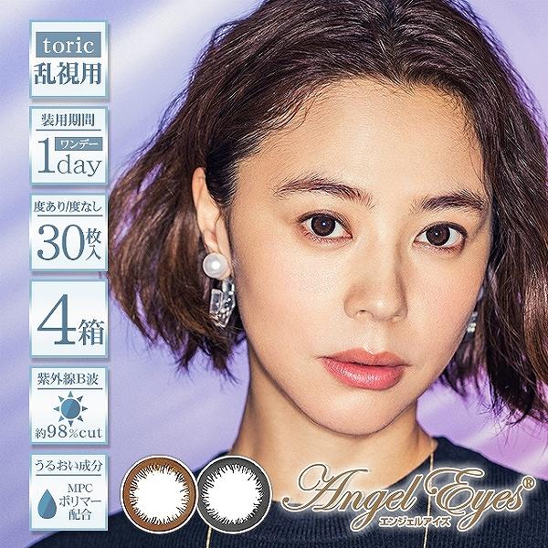 【新発売】カラコン 乱視 エンジェルアイズワンデートーリックUV 30枚入×4箱 astigmatism contact lens
