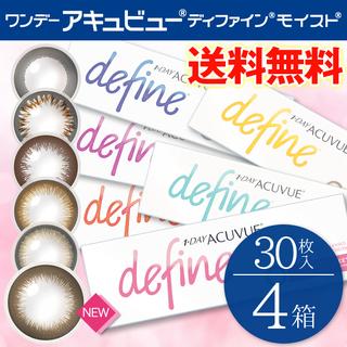 【30枚x4箱】ワンデーアキュビュー ディファインモイスト 30枚 ラディアント アクセントスタイル twiceカラコン
