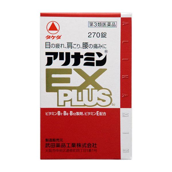【送料無料】【第3類医薬品】アリナミンEXプラス 270錠
