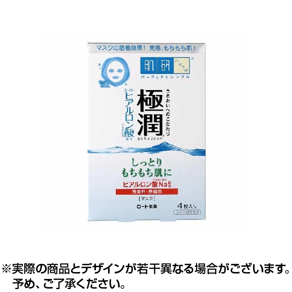 Skin lab hadalabo pole Jun hyaluronic face mask 20ml×4-Japan face membrane