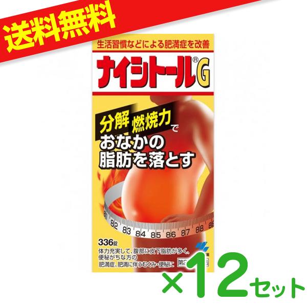【第2類医薬品】【12箱セット+送料込】ナイシトールG 336錠 12箱セット【送料無料】