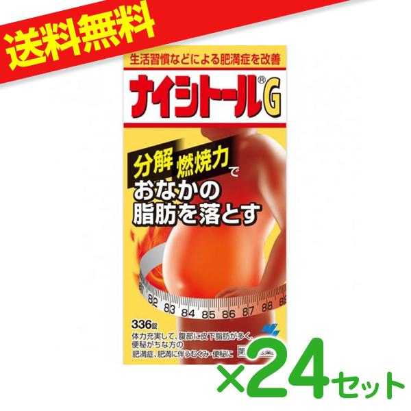 【第2類医薬品】ナイシトールG 336錠 24箱セット【送料無料】