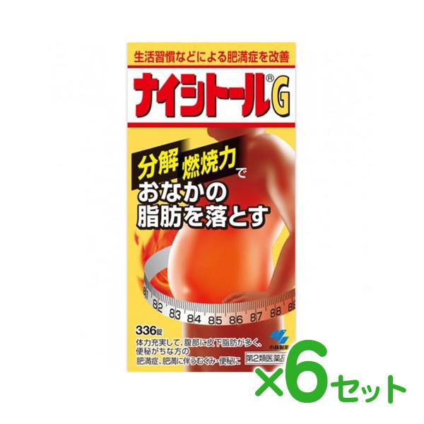 【第2類医薬品】ナイシトールG 336錠 6箱セット
