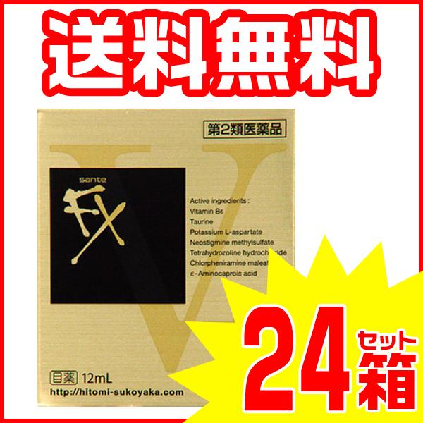 【第2類医薬品】参天製薬 サンテFX Vプラス 12ml 24個セット 目薬 疲れ目【送料無料】