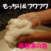 NEW Aruba cosmetics soap Kiyoko bubble length net to wash by the bubble of the soap liquid cosmetics of the hair salon monopoly is belonging to it and debuts! It is by four 100 g of Aruba cosmetics purchase.