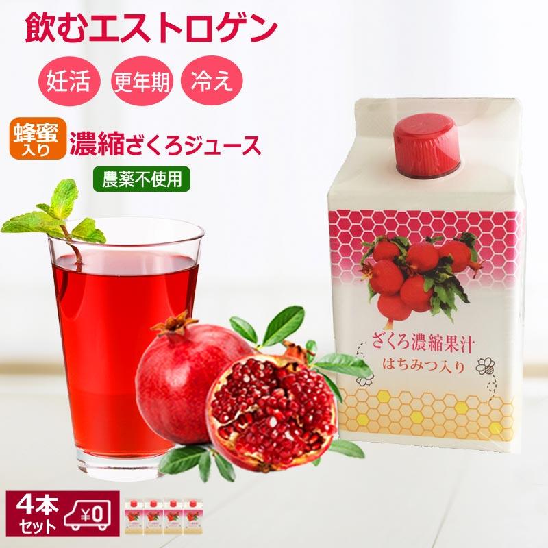 ざくろジュース[蜂蜜入り]4本セット。無添加・農薬不使用・無着色で安心安全。イラン産ざくろ濃縮果汁500mlはちみつ入り濃縮ザクロジュース(パミール高原はちみつ使用)