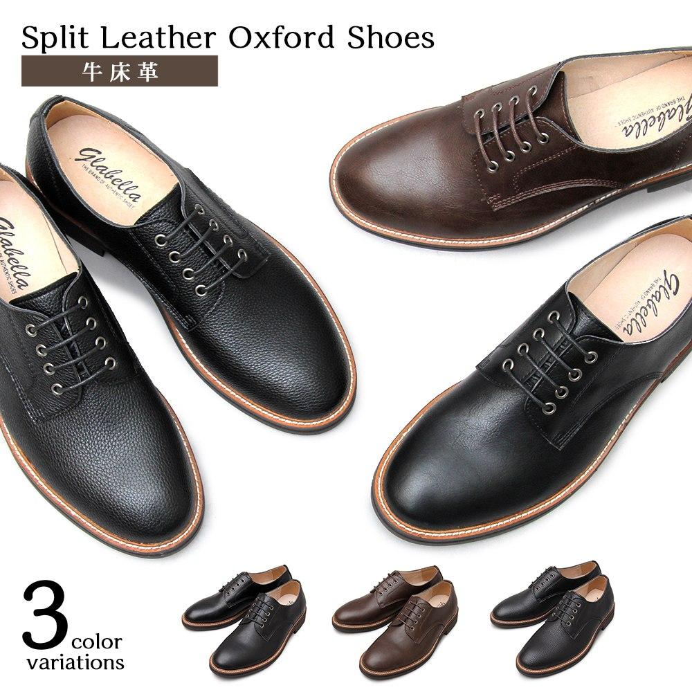 オックスフォードシューズ メンズ 革靴 スプリットレザー 牛床革 黒 ブラック ダークブラウン 茶系