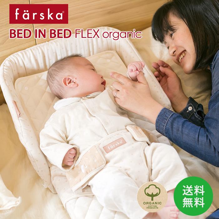 【ベビー】【ファルスカ】ベッドインベッドフレックスオーガニック【ファルスカ farska 添い寝 お座り ベッド 赤ちゃん ねんね】