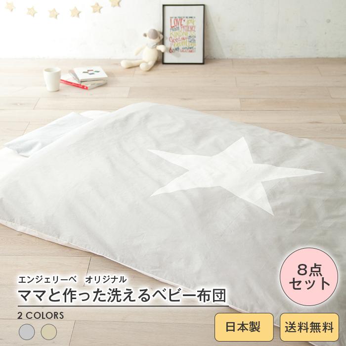 【送料無料】【ベビー】【日本製】Angeliebeオリジナル ママと作ったベビー布団8点セットSTAR【赤ちゃん ふとん 寝具】