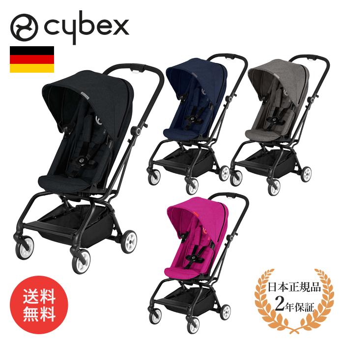 【送料無料】【ベビー】【CYBEX】ベビーカー イージーSツイスト【ベビー用品 ベビーカー 赤ちゃん お出掛け 帰省 ママ】