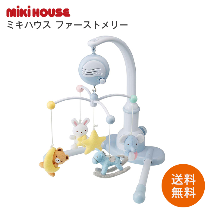 【送料無料】【ベビー】 ミキハウス ファーストメリー 【ベビーギフト ミキハウス 出産祝い おもちゃ 赤ちゃん】