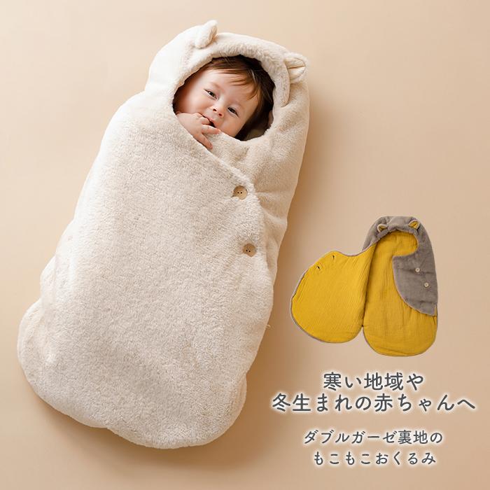 小さなお耳とふわもこファーでかわいく防寒 冬生まれのベビーの必須アイテムです ベビー服 Ampersand フェイクファーくまみみおくるみ ベビー アパレル フェイクファー おくるみ あかちゃん 新生児 乳児 赤ちゃん 毎日激安特売で 営業中です 新着セール くま