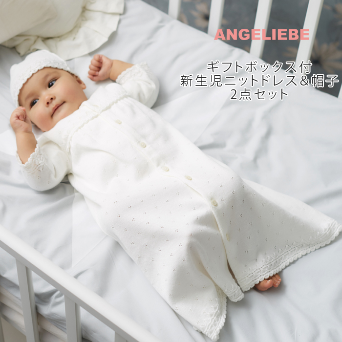 【ベビー】【日本製】ギフトボックス付新生児ニットドレス&帽子 2点セット【赤ちゃん ベビー服 新生児 男の子 おとこのこ 女の子 おんなのこ 出産準備】