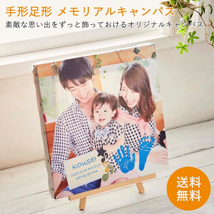【ベビー】ベビーキャンバスA【赤ちゃん メモリアル メモリー 記念品 内祝い ギフト 手形 足型 キャンバス】