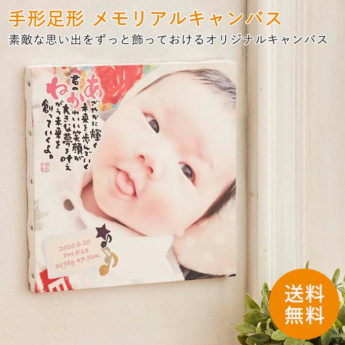 【ベビー】ベビーキャンバスB【赤ちゃん メモリアル メモリー 記念品 内祝い ギフト キャンバス 写真 詩 ポエム】