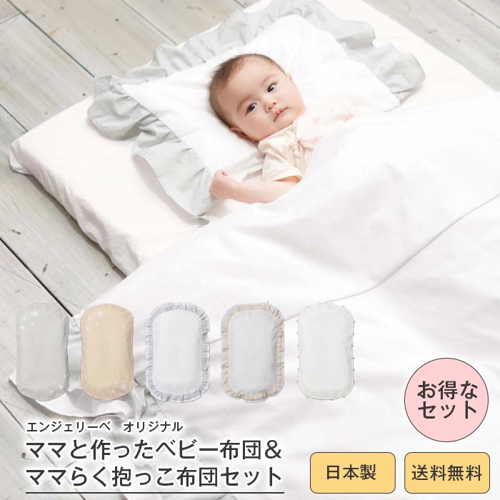 【ベビー】【日本製】ママと作ったベビー布団&ママらく抱っこ布団セットRUFFLE【赤ちゃん 出産準備 背中スイッチ対策 ふとん 寝具 ねんね 寝かしつけ ねかしつけ】