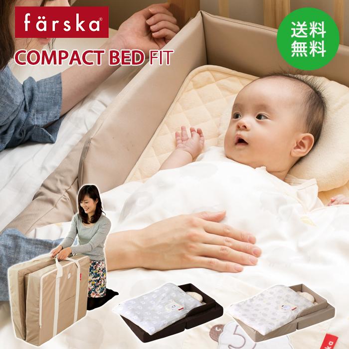 【送料無料】【ベビー】コンパクトベッド フィット【ファルスカ/farska/赤ちゃん/ベビー/ベッドインベッド/布団付】