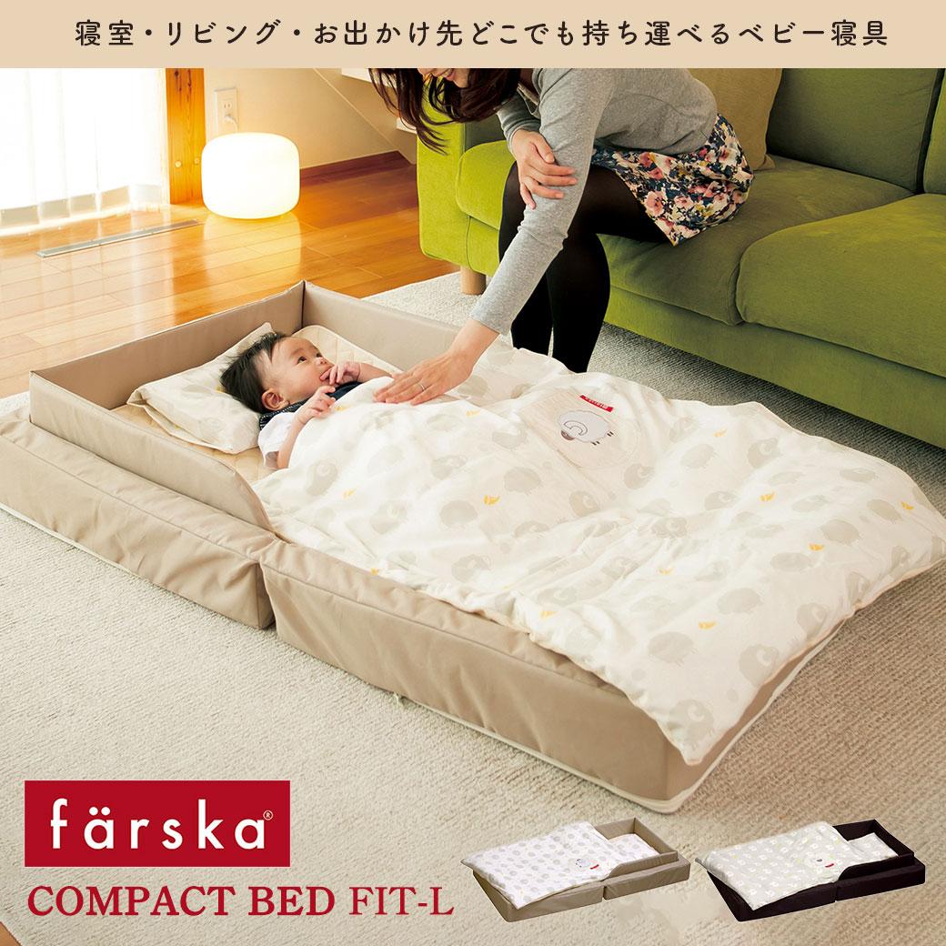 【送料無料】【ベビー】 コンパクトベッド フィットL 【ファルスカ/farska/ベビーベッド/赤ちゃん/ねんね】