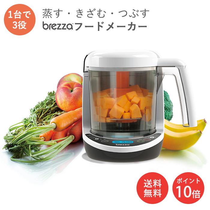 【ベビー】 ブレッツァ フードメーカー 【ミキサー 調理器 離乳食 介護食 蒸し機能 ベビーフード スープ スムージー】