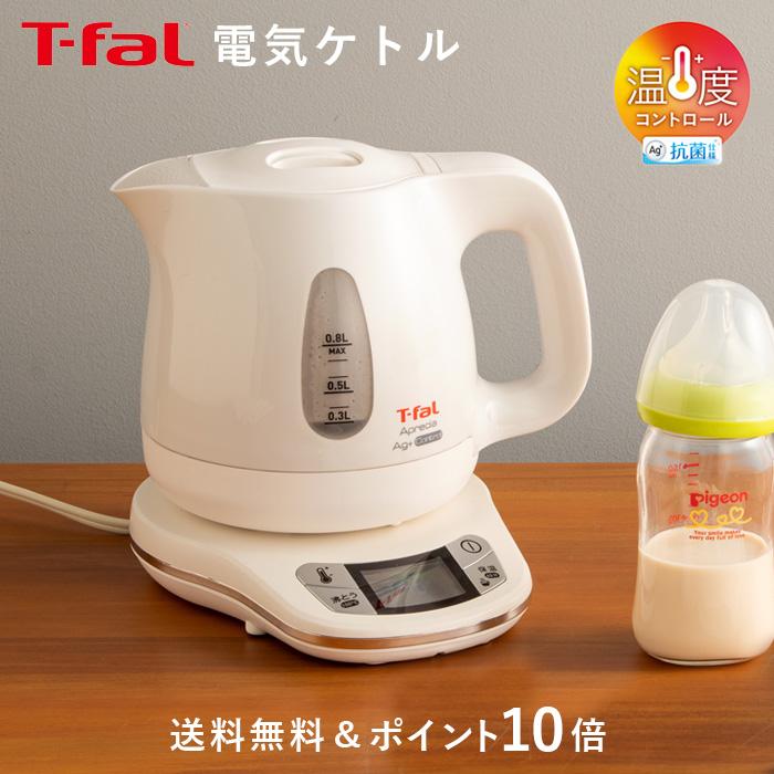 70℃設定で素早く安心 安全なミルク作り T-falアプレシア プラスコントロール アウトレットセール 特集 公式サイト エージー