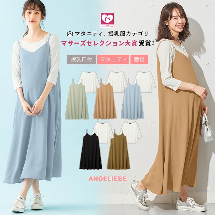 665cc3b9701ef 楽天市場  マザーズセレクション大賞受賞  授乳服 マタニティ ...