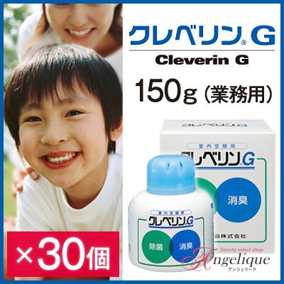 【あす楽】大幸薬品 クレベリンゲル 150g × 30個 (業務用)空間に浮遊するウイルス・菌・ニオイを除去※