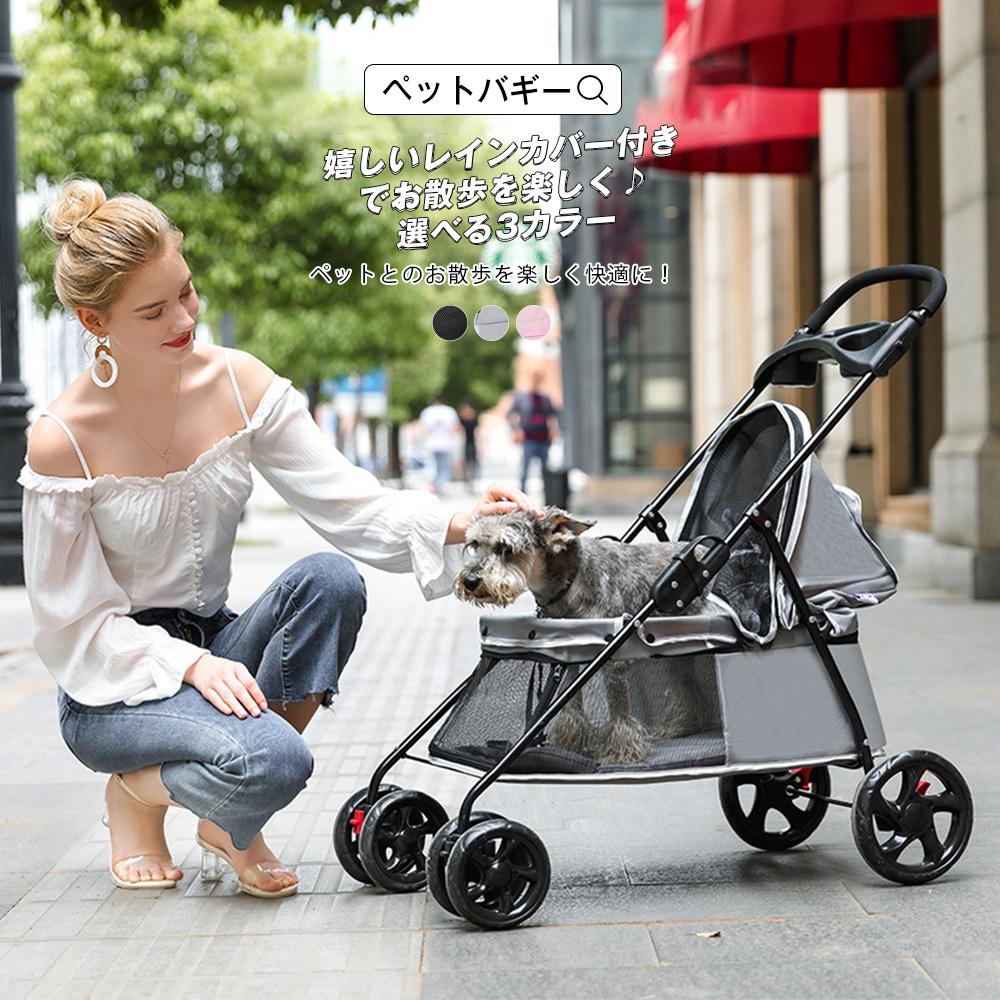 ペットバギー嬉しいレインカバー付きでお散歩を楽しく 選べる3カラーペットとのお散歩を楽しく快適に コンパクトに折り畳めて使わない時は省スペースにできる ペットバギー ドック カート 賜物 犬カート 軽量 4輪 多頭ペットバギー ペットカート 小型犬 ペット 宅配便RSL 軽い 多頭 安値 バギードックカート 中型ペットバギー ペット用カート 犬 可愛い 折りたたみ