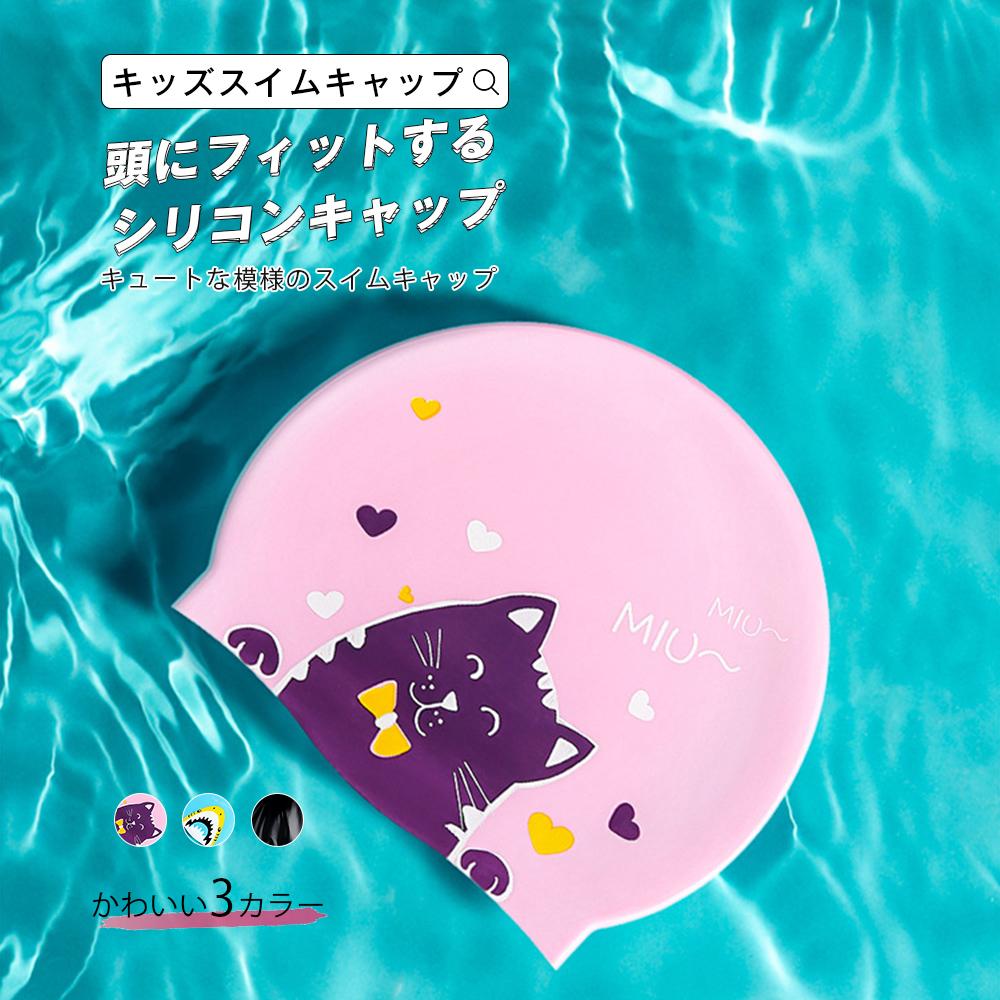 キッズスイムキャップ頭にフィットするシリコンキャップかわいい3カラーキュートな模様のスイムキャッププールの塩素から髪を守り脱色を防ぎます ☆正規品新品未使用品 水着 キッズ スイムキャップ 水泳帽子 シリコンスイムキャップ 水泳帽 水泳 競泳用 男女兼用 フィットネス水着 ホワイト ピンク かっこいい チャーミング メール便y かわいい スイムウェア キュート 子供喜ぶ 髪が傷みにくい ブルー ☆最安値に挑戦