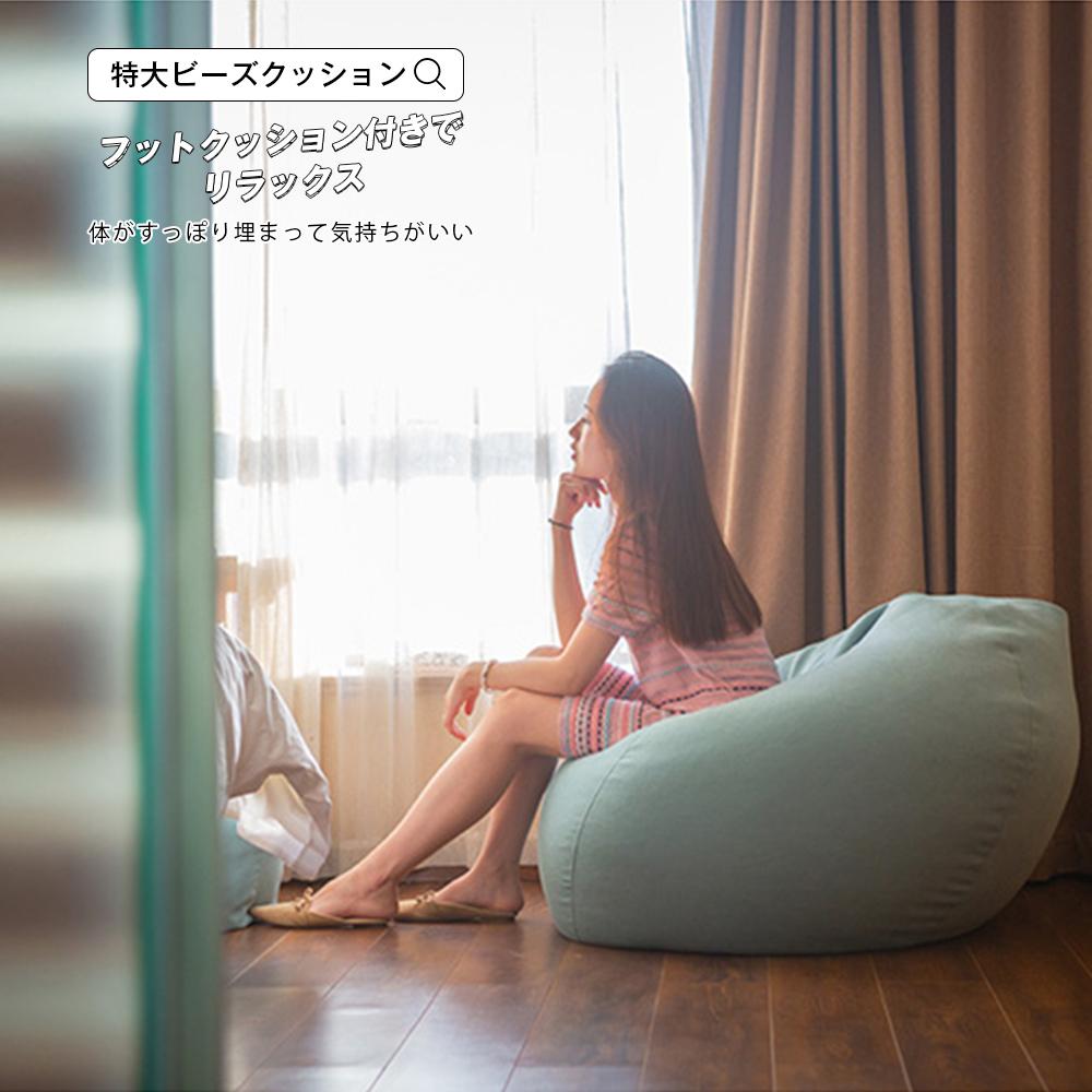 特大ビーズクッションフットクッション付きでリラックス体がすっぽり埋まって気持ちがいいしずく型特大ビーズクッションリビングやお部屋にどこでも移動簡単 ビーズクッション 特大 大きい 休み 座椅子 フットクッション付き しずく型 リネン素材 通気性 摩擦に強い 日本産 色落ちしない お部屋 リビング 色褪せにくい インテリア 毛玉になりにくい 肌触り柔らか 洗える おしゃれ かわいい 宅配便RSL 清潔