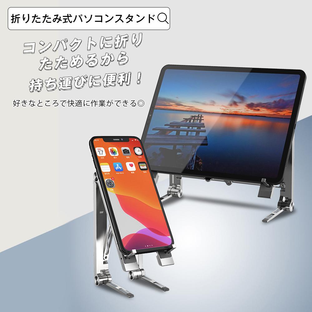折りたたみ式パソコンスタンドコンパクトに折りたためるから持ち運びに便利 好きなところで快適に作業ができる 安定感抜群好みの高さに調節できるから作業がはかどる PCスタンド バーゲンセール ノートパソコンスタンド タブレットスタンド スタンド 角度調節可能 ノートPCスタンド ノートブック 折りたたみ式パソコンスタンド 携帯 リモートワーク 卓上スタンド メール便y 折りたたみ 持ち運び タブレットホルダー アルミスタンド 国内即発送