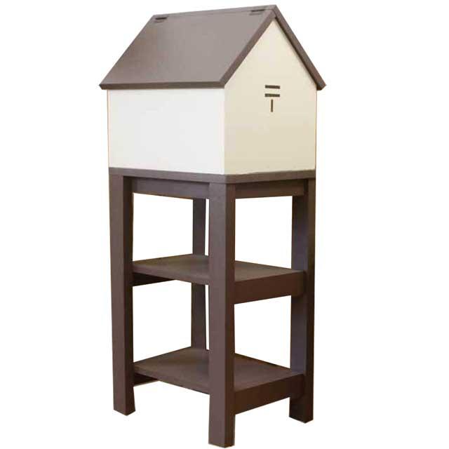 ポスト 家型ポスト 二段棚自立スタンド付き 郵便マークステンシル メールボックス コーヒーブラウン&アンティークホワイト オーダーメイド 1327933