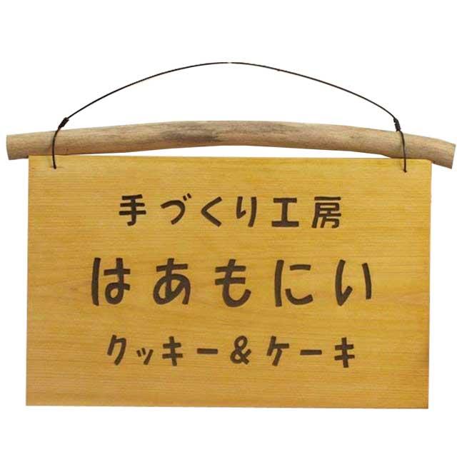 流木つきショップ用看板 両面仕様 サインボード ナチュラル オーダーメイド 1327933
