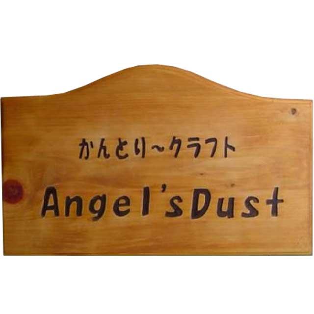 大きめの看板 ひのきの木製サインボード(ルーター仕上げ) オーダーメイド 1327933