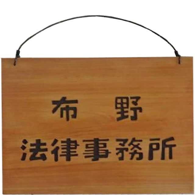 大きめの看板 ひのきの木製サインボード(文字2列タイプ) オーダーメイド 1327933