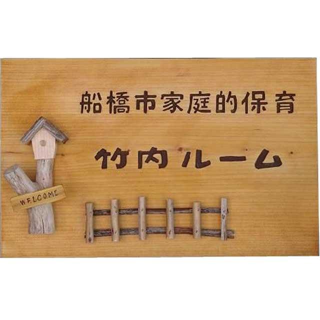 流木ツリーハウス ひのきの大きなショップサインボード 店舗看板 ショップ用看板 オーダーメイド 1327933