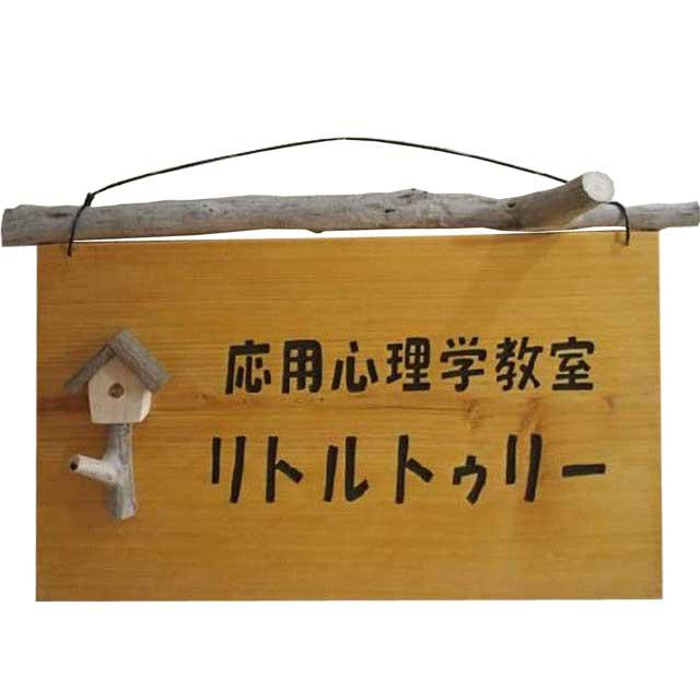 流木つき 流木ツリーハウス(水晶)大きめの看板 ひのきの木製サインボード(文字2列タイプ) オーダーメイド 1327933