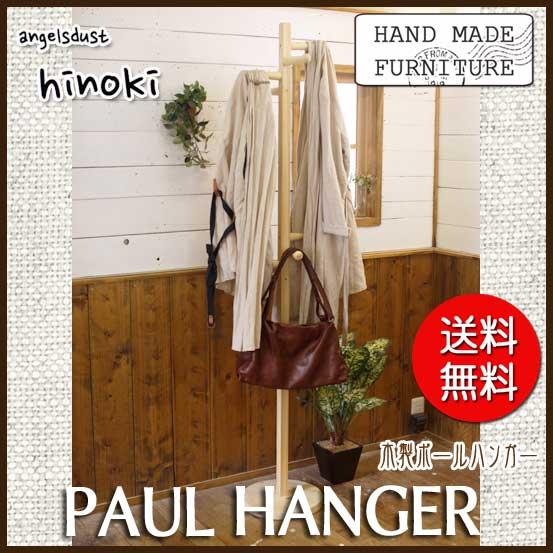 ポールハンガー アンチーク調家具 コートフックハンガー 木製 ひのき 丸型 コートハンガー ポールスタンド ライトオーク 受注製作