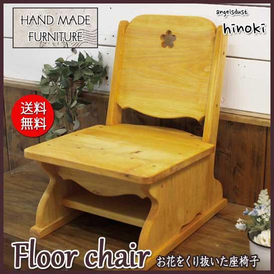 フロアチェア 木製 ひのき お花のくりぬき こたつ用座椅子 チャイルドチェア 35×41×49cm ナチュラル 受注製作