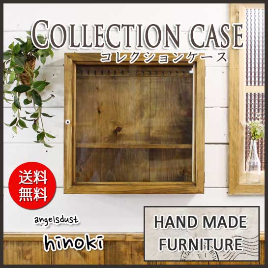コレクションケース 木製 ひのき フック・棚付きアクセサリーケース 40×10×40cm 透明ガラス扉 壁掛けガラスケース(アンティークブラウン)受注製作
