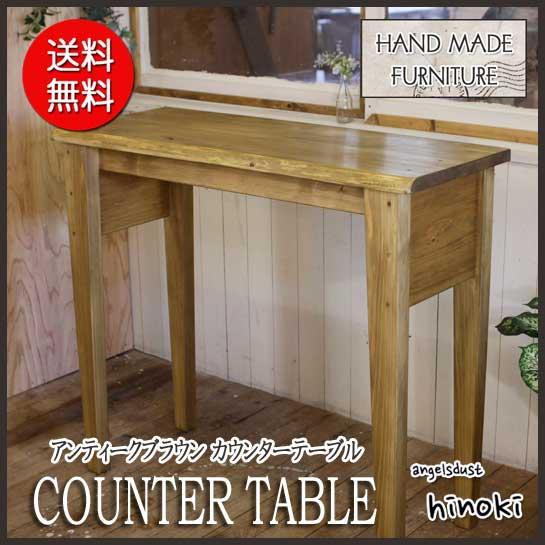 カウンターテーブル(下棚なし)木製 ひのき キッチンカウンター 作業台(アンティークブラウン)受注製作