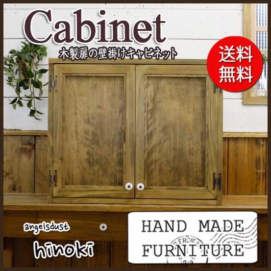 キャビネット 木製 ひのき アンティークブラウン 壁掛け キッチン吊り戸棚 木製扉 60×30×50cm 受注製作