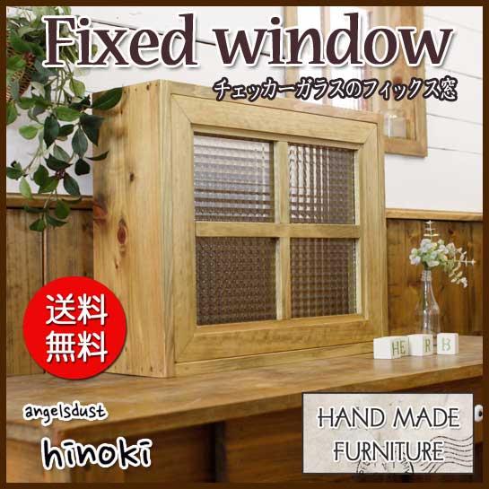 フィックス窓 木製 ひのき フランス製チェッカーガラスの窓枠つき室内窓 採光窓 両面桟入り(50×15×40cm・厚み3.5cm)アンティークブラウン 受注製作