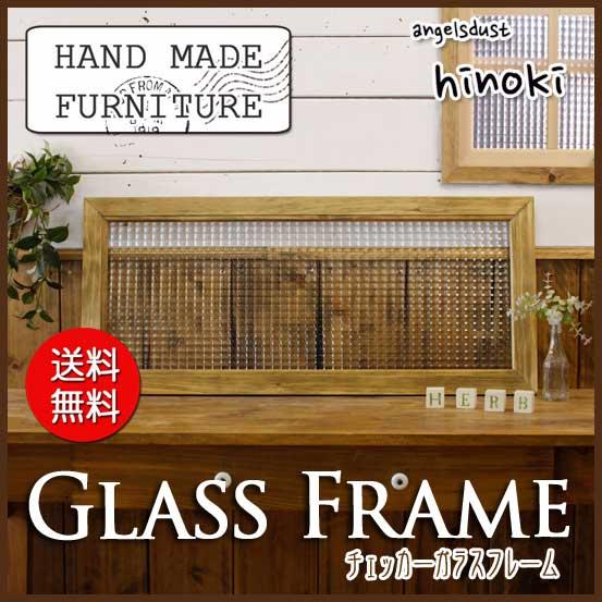 ガラスフレーム 木製 ひのき フランス製チェッカーガラス 35×80cm 北欧 アンティークブラウン 受注製作