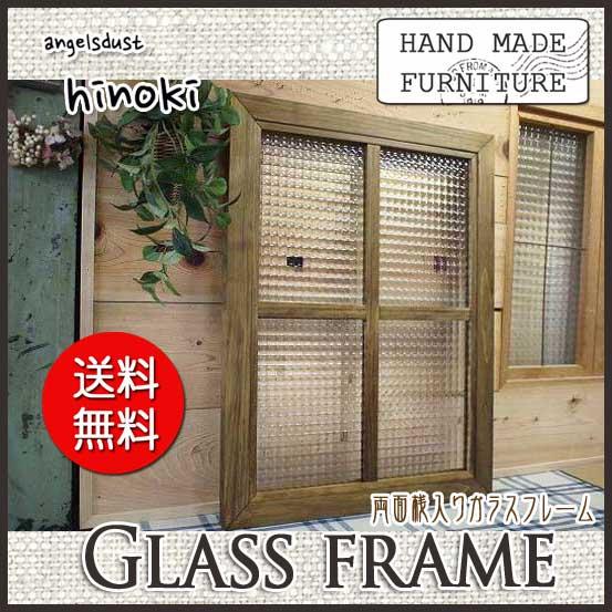 ガラスフレーム 木製 ひのき フランス製チェッカーガラス 両面仕様桟入り 45×60cm・厚み2.5cm 北欧(アンティークブラウン)受注製作