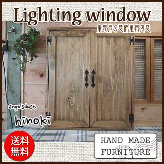 室内窓 採光窓 木製 ひのき 木製扉 両面取っ手 マグネット仕様 60×4.5×70cm アンティークブラウン 受注製作