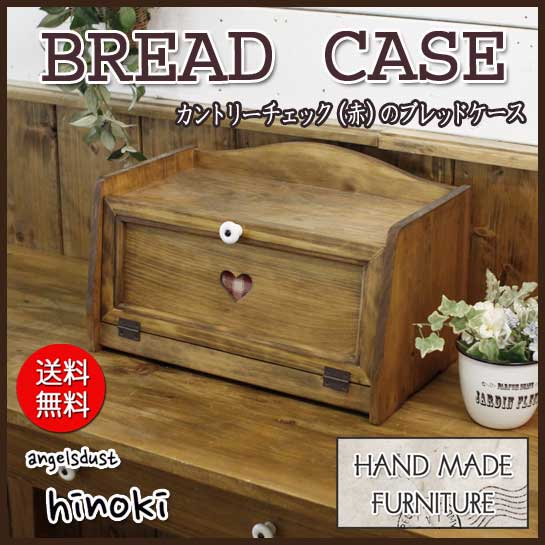 ブレッドケース 木製 ひのき カントリーハート扉 レッドチェック 横長サイズ 40×23×22cm アンティークブラウン 受注製作