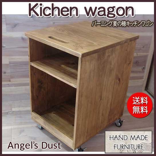 キッチンワゴン 木製 ひのき アンティークブラウン バーニング麦の穂 キャスター付き 受注製作