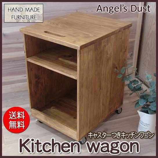 キッチンワゴン 木製 ひのき アンティークブラウン キャスター付き 受注製作