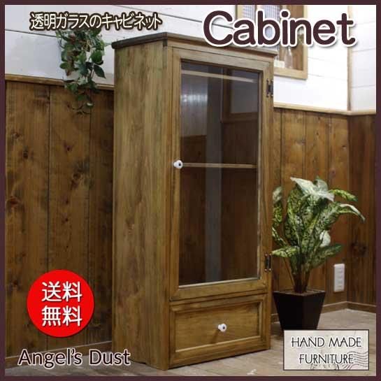 キャビネット 木製 ひのき アンティークブラウン 透明ガラス扉 引き出し付き チェスト マグネット 50×27×100cm 受注製作