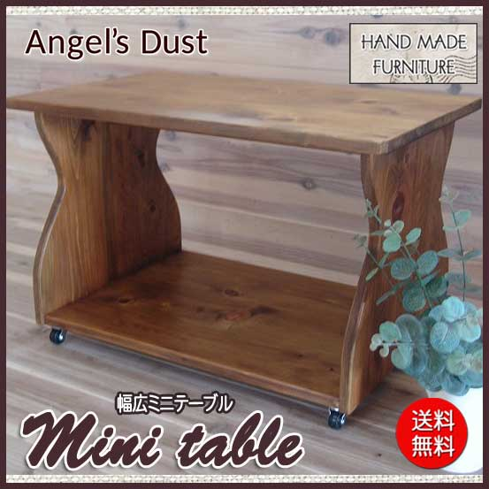 テーブル 木製 ひのき アンティークブラウン 幅広天板 ミニテーブル キャスター付き 67×42×42cm 棚つき 受注製作